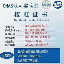 廣州計量ISO認證,檢測校準優質服務圖片