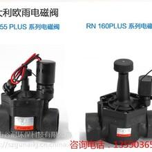 供应喷淋喷灌溉电磁阀进口可控电磁阀自动控制阀品牌直销内螺纹图片