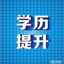 東莞學歷提升時間 全國連鎖