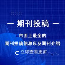杭州科技期刊投稿價格 期刊發表 好服務更優廉圖片