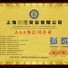 企业AAA信用证书企业信用AAA证书,第三方信用服务机构出具的信用报告图片