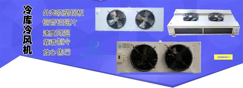 东莞制造低温冷库冷风机价格
