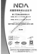 白蚁防治服务资质证书白蚁防治服务资质证书,有害生物防治项目经理图片