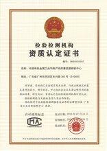 揚州五氧化二鈮CMA報告抽檢單位,質檢報告