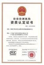 華南質檢中心檢測單位,揚州鉬鐵檢測機構CMA資質