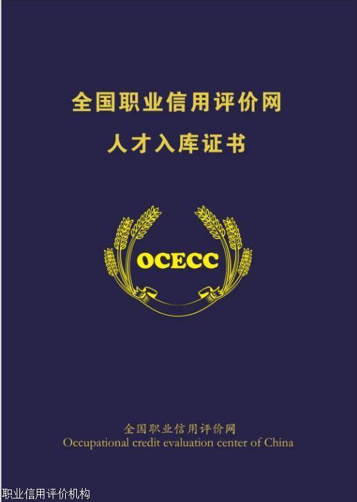 職業信用評價網-人物百科庫信息采集