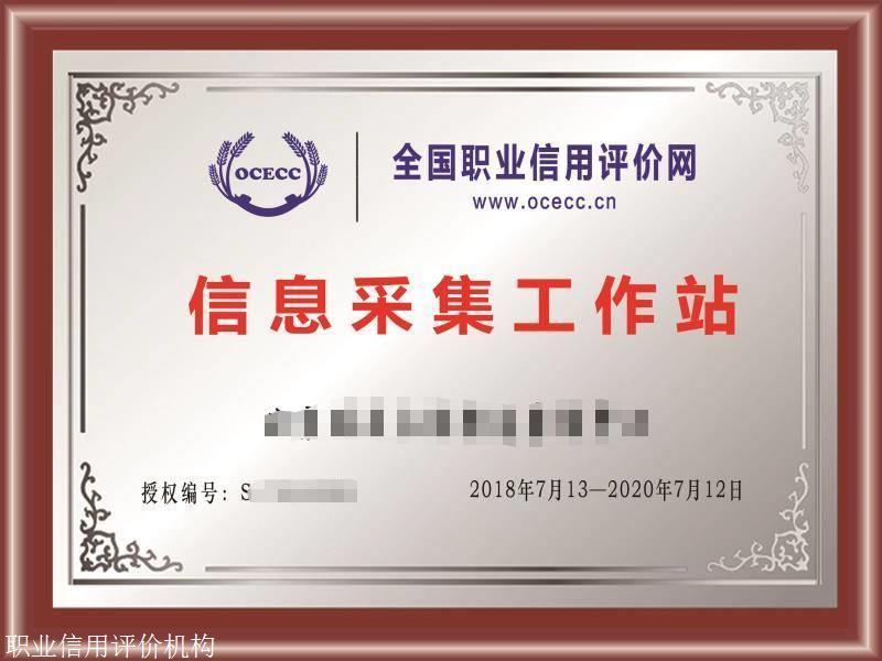 全國職業信用評價網 企業認證證書