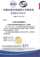 華南質檢中心化驗報告,韶關鉛合金檢測報告CNAS