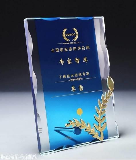 深圳新款全國職業信用評價網信用評級證書
