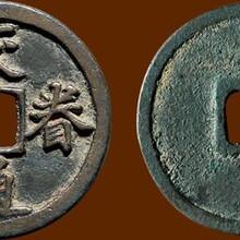 德阳直接回收古董古玩收购古钱币 全国回收图片