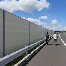 沈陽銷售公路聲屏障廠家 隔音降噪 全國均可發貨圖片