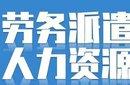 新政策天津開展勞務派遣業務需要辦理的證書圖片