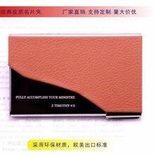 廠家直銷黑色荔枝紋皮質名片盒不銹鋼貼皮名片盒真皮仿皮名片夾定制刻字圖片