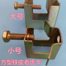 武汉厂家铁皮老虎卡 厂家供应图片