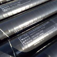 沈阳DN1000水泥砂浆防腐钢管图片