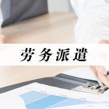 天津市劳务派遣制度电话 天津塘沽劳务派遣图片