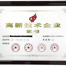 天津津南区正规高新企业研发费用占收入比例操作 靠谱图片