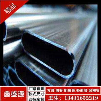 鑫盛源不锈钢120椭圆管,承接不锈钢圆管服务周到