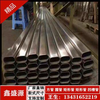 鑫盛源不锈钢100椭圆管,不锈钢圆管品质优良