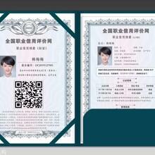 杭州職信網證書采集中心含金量規格圖片