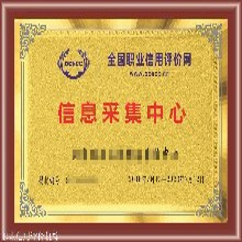 南京专业职信网证书采集中心含金量图片