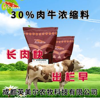 育肥牛飼料牛飼料生產廠家品質優良,犢牛飼料