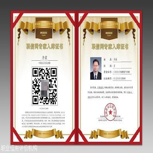 廣州職業信用評價網含金量品牌