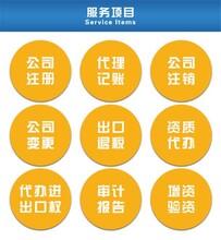 天津西青区进出口权规格 进出口退税费用 效率便捷图片
