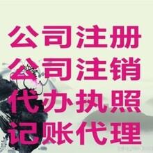 天津北辰区专业办理公司注销步骤 工商注册 用时少图片