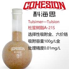 杜笙樹脂鹽酸凈化除鐵,全新杜笙樹脂除鐵樹脂性能可靠