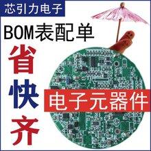 芯引力贴片电容0805国巨C0G(-55 ~ +125) BOM配单