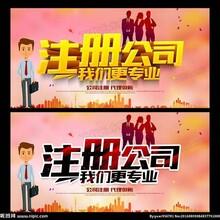 天津河西区专业公司注册代理公司 工商注册 博学于文图片