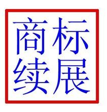 武汉正规商标续展费用 靠谱图片