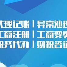 天津红桥区公司注册资本报价 公司办理 实力图片