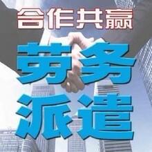 天津河东区劳务派遣许可证证年审 专业靠谱图片