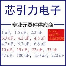 深圳专业从事贴片电容定制 电子元器件 CL03A224KP3NNH