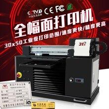 新安县万能平板打印机 性能稳定 免费安装