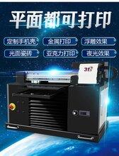 辉县市中小型uv平板打印机 性能稳定 免费安装