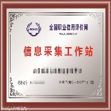 石家莊職信網工程師證書 上海職信網入庫證書圖片