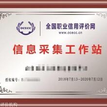 深圳職信網證書采集中心含金量規格圖片