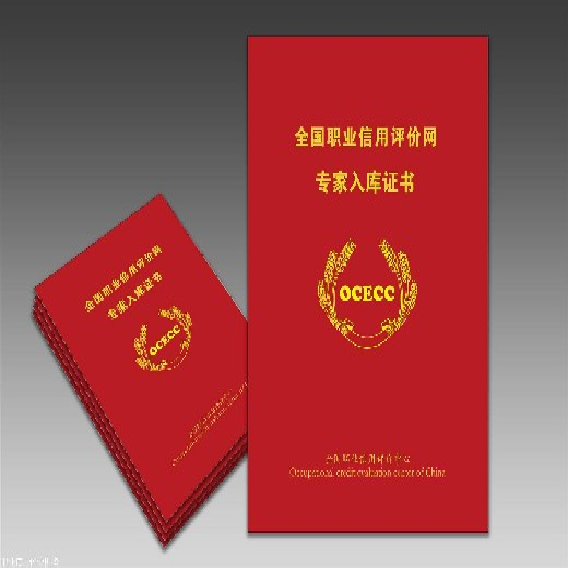 上海承接職業信用評價網信用評級證書