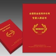重慶原裝全國職業信用評價網規格 職信網證書采集中心圖片