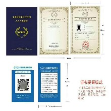 鄭州環保全國職業信用評價網廠家 職信網證書采集中心圖片