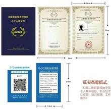 南京专业从事全国职业信用评价网信用评级证书 职信网图片