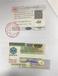 公證書使館認證印尼使館認證,印尼認證