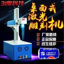 迷你激光打标机出售 激光喷码机 优质品牌