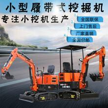 北京12D小型挖掘機費用 機電一體小挖機 廠家直銷圖片