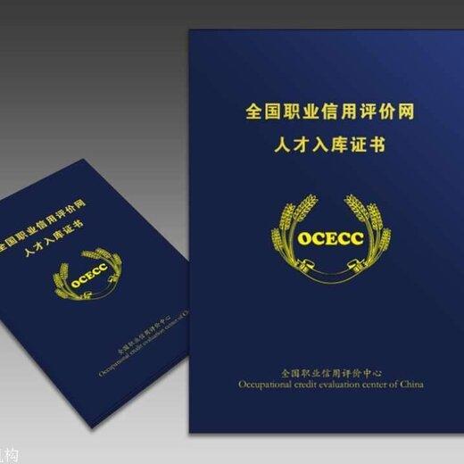 重慶原裝進口職業信用評價網信用評級證書