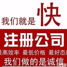 天津河西区①专注于工商注册登记 博学于�y文图片