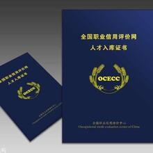 重慶知名全國職業信用評價網信用評級證書圖片